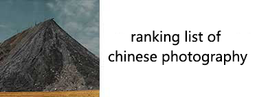 Chinese Photography Rankings
